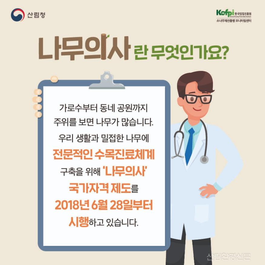 01. 나무의사 소개.jpg