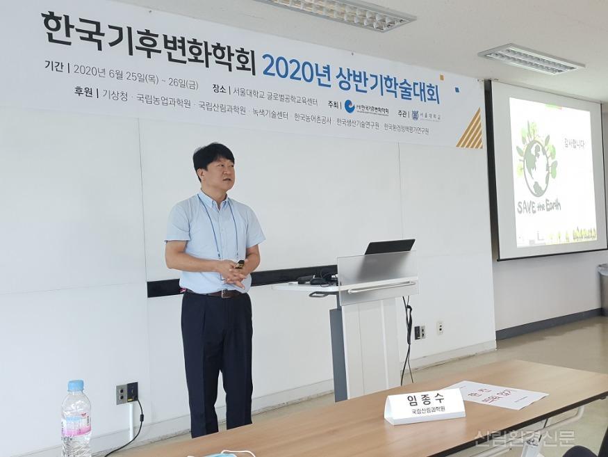 한국기후변화학회 기획세션에서 발표하고  있는 국립산림과학원 임종수 박사.jpg