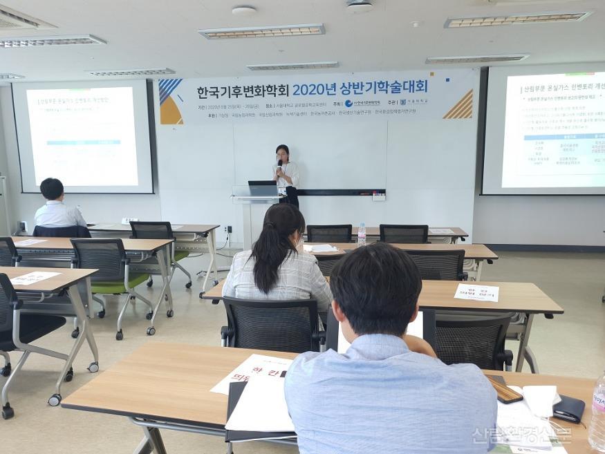 한국기후변화학회 기획세션에서 발표하고  있는 국립산림과학원 이선정 박사.jpg