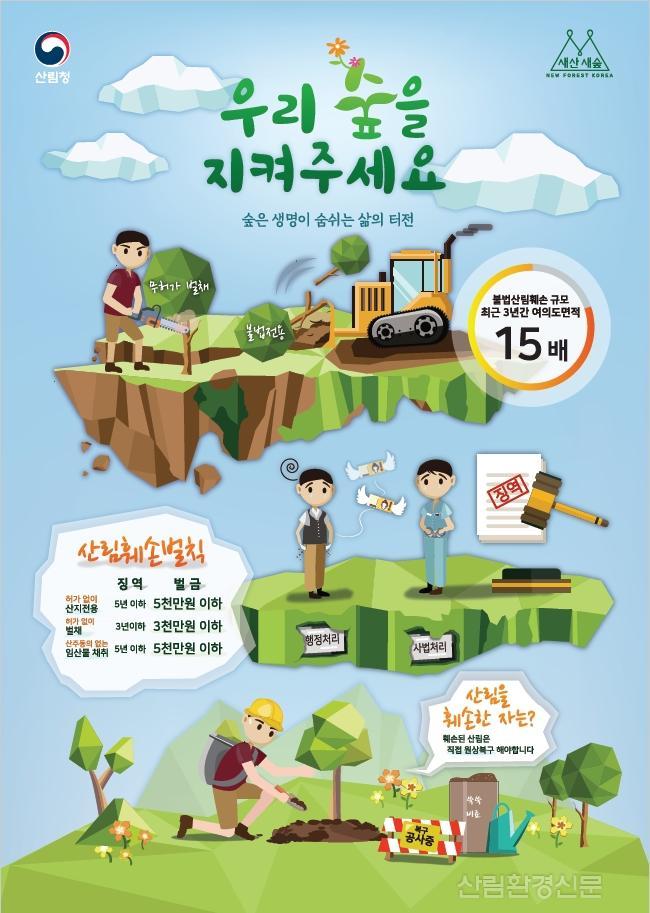 참고자료_우리 숲을 지켜주세요(산림청 포스터).jpg