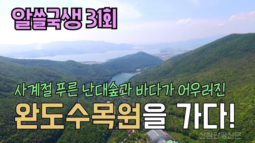 알쓸국생31회 완도수목원을 가다.jpg