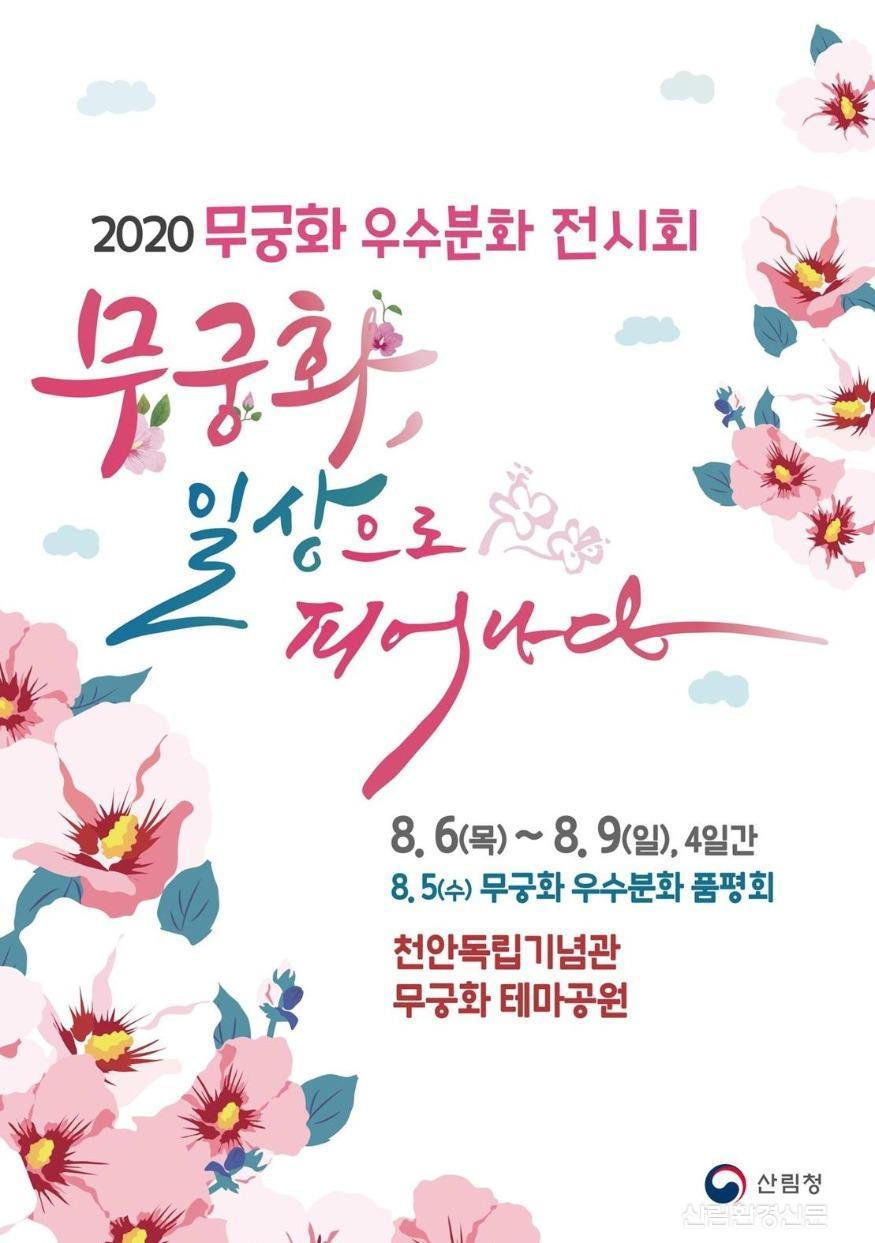 무궁화 우수분화 품평회 안내문.jpg