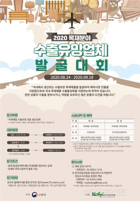 2020 목재분야 수출유망업체 발굴대회 포스터.jpg