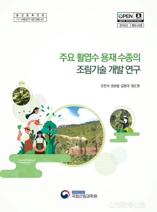 사진 4.연구 자료집(주요 활엽수 용재  수종의 조림기술 개발 연구) 표지.jpg