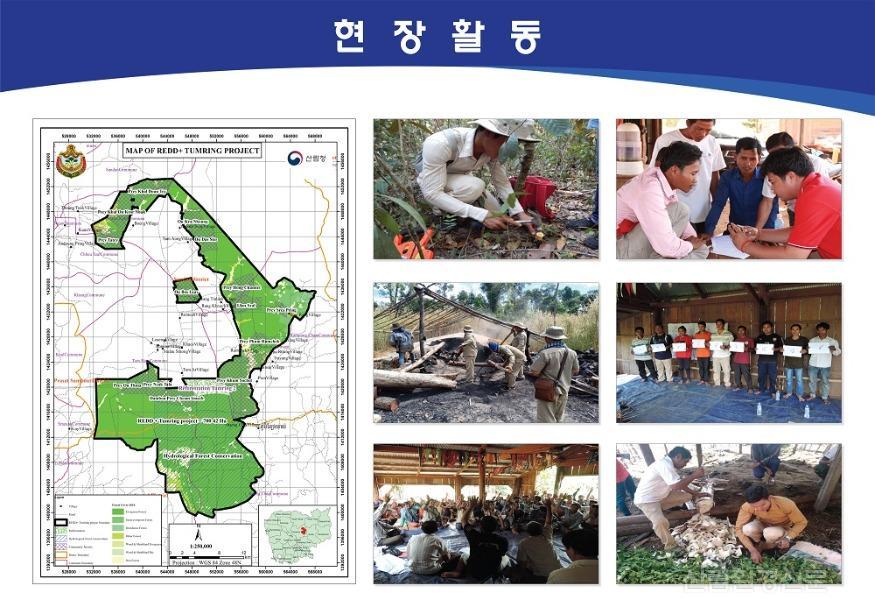 캄보디아 REDD  시범사업 탄소배출권 확보 안내문01.jpg