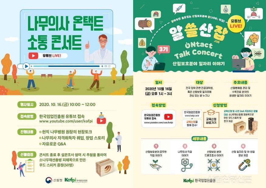 01. 나무의사 및 알쓸산잡 온택트 소통 콘서트 포스터.jpg
