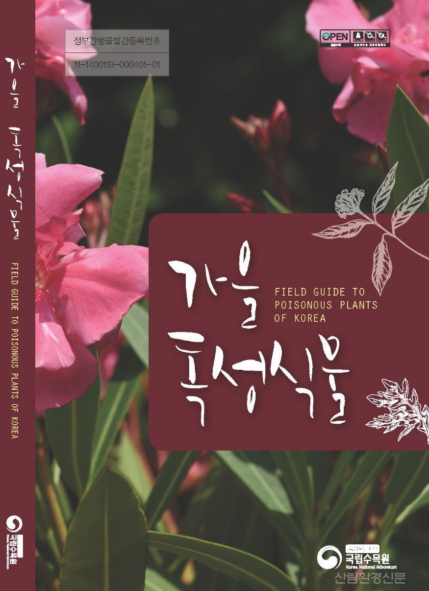 가을 독성식물 필드가이드북 표지.jpg