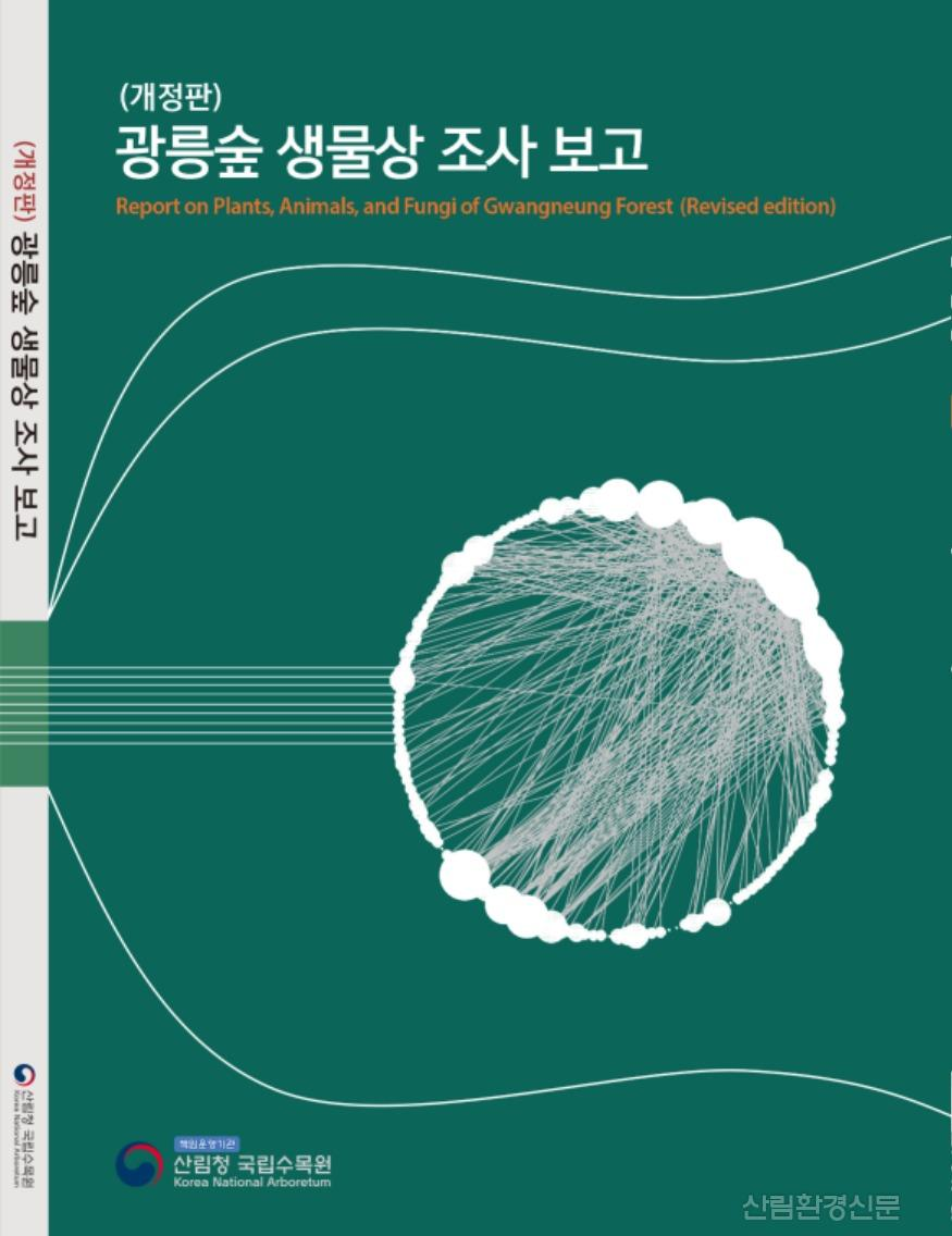 (개정판)광릉숲 생물상 조사보고_표지.jpg