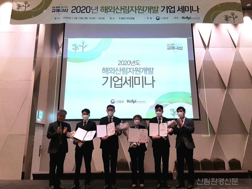 사진1_해외산림자원개발 활성화를  위한 기업 토론회 개최.jpg
